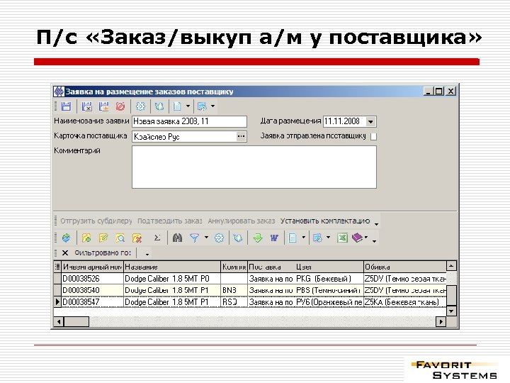 П/с «Заказ/выкуп а/м у поставщика»