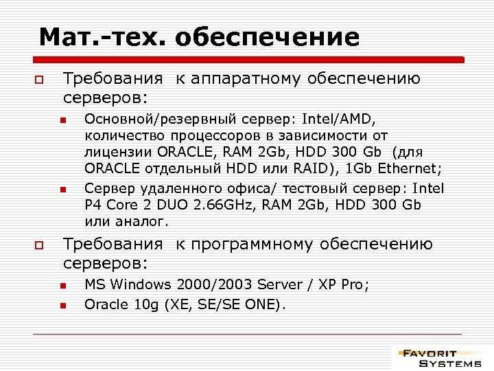 Мат. -тех. обеспечение o Требования к аппаратному обеспечению серверов: n n o Основной/резервный сервер:
