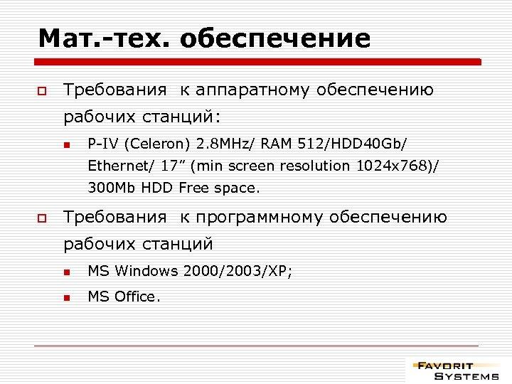 Мат. -тех. обеспечение o Требования к аппаратному обеспечению рабочих станций: n P-IV (Celeron) 2.