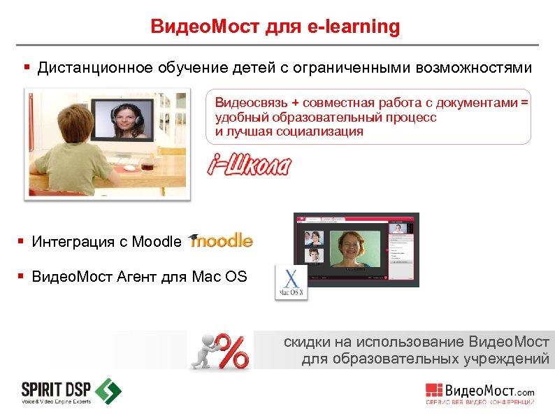 Видео. Мост для e-learning § Дистанционное обучение детей с ограниченными возможностями Видеосвязь + совместная