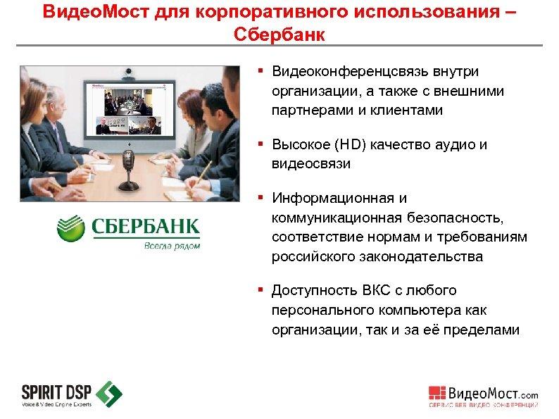 Видео. Мост для корпоративного использования – Сбербанк § Видеоконференцсвязь внутри организации, а также с