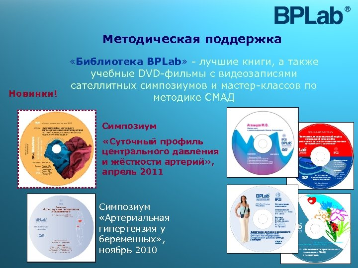 Методическая поддержка Новинки! «Библиотека BPLab» - лучшие книги, а также учебные DVD-фильмы с видеозаписями