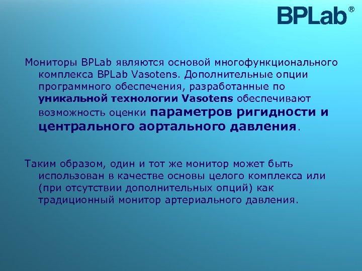 Мониторы BPLab являются основой многофункционального комплекса BPLab Vasotens. Дополнительные опции программного обеспечения, разработанные по