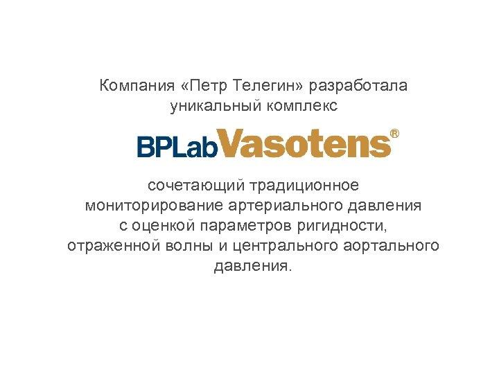 Компания «Петр Телегин» разработала уникальный комплекс сочетающий традиционное мониторирование артериального давления с оценкой параметров