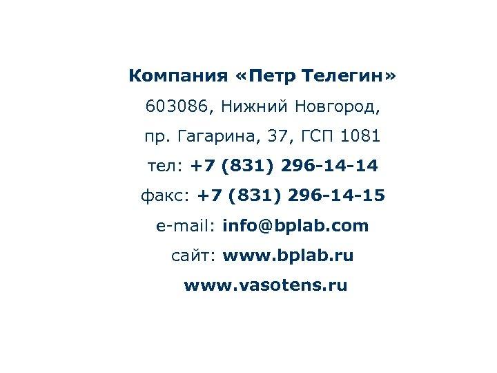 Компания «Петр Телегин» 603086, Нижний Новгород, пр. Гагарина, 37, ГСП 1081 тел: +7 (831)