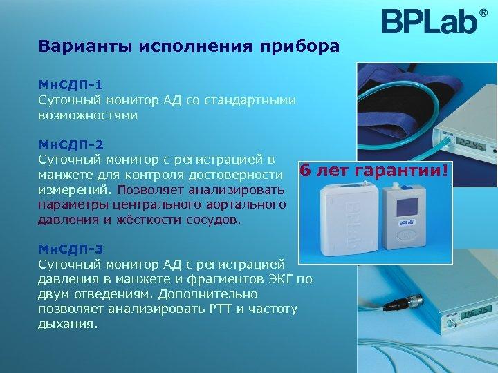 Варианты исполнения прибора Мн. СДП-1 Суточный монитор АД со стандартными возможностями Мн. СДП-2 Суточный