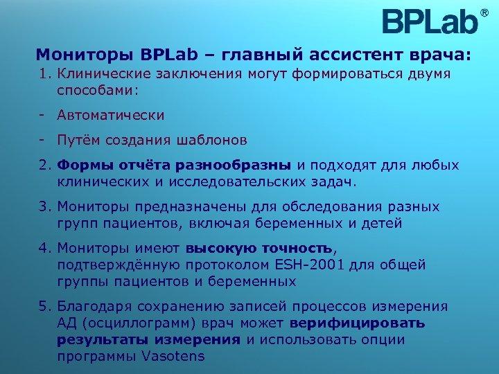 Мониторы BPLab – главный ассистент врача: 1. Клинические заключения могут формироваться двумя способами: -