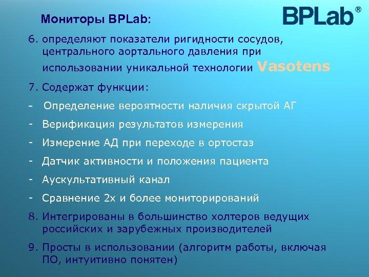 Мониторы BPLab: 6. определяют показатели ригидности сосудов, центрального аортального давления при использовании уникальной технологии