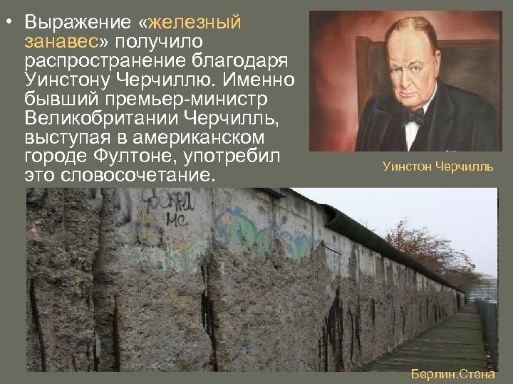 • Выражение «железный занавес» получило распространение благодаря Уинстону Черчиллю. Именно бывший премьер-министр Великобритании