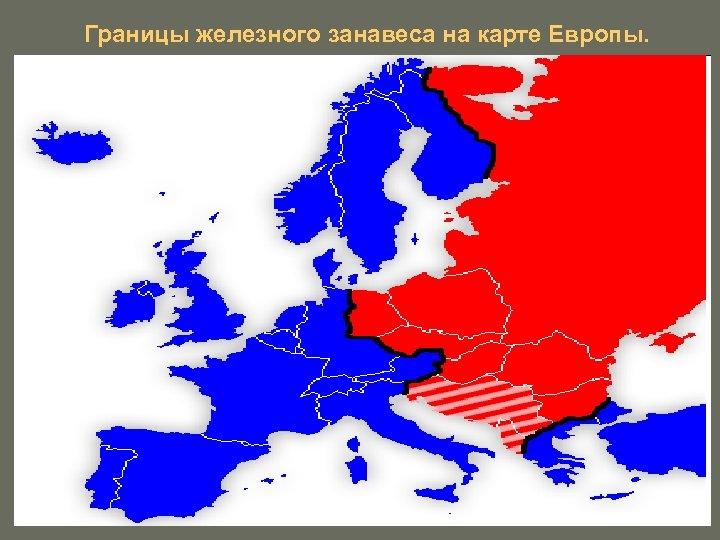 Границы железного занавеса на карте Европы.