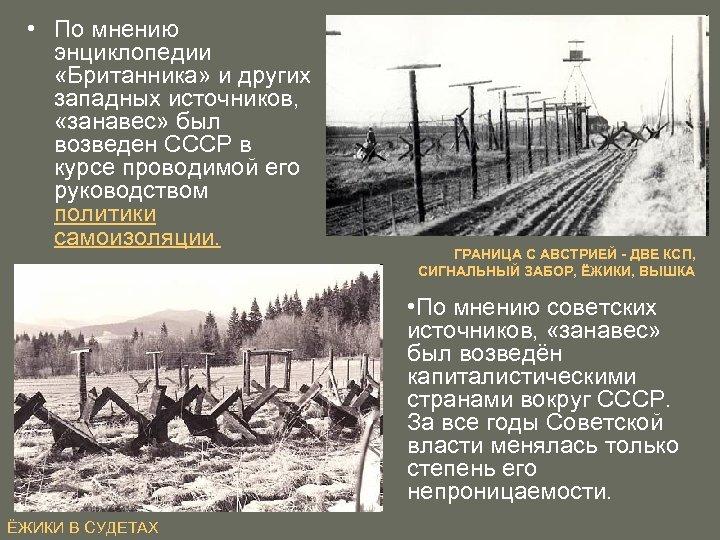 • По мнению энциклопедии «Британника» и других западных источников, «занавес» был возведен СССР