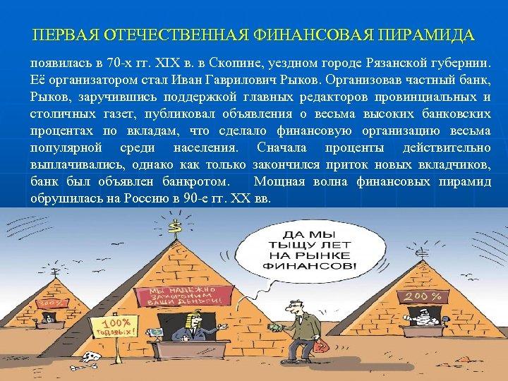 ПЕРВАЯ ОТЕЧЕСТВЕННАЯ ФИНАНСОВАЯ ПИРАМИДА появилась в 70 -х гг. XIX в. в Скопине, уездном