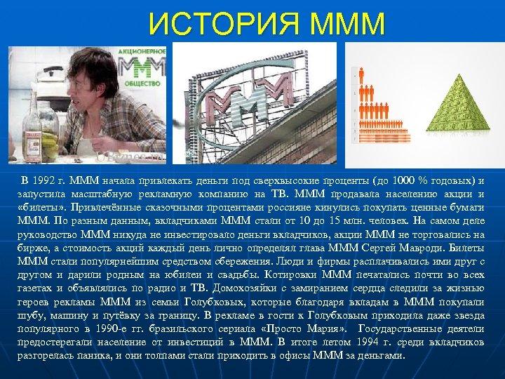 ИСТОРИЯ МММ В 1992 г. МММ начала привлекать деньги под сверхвысокие проценты (до 1000