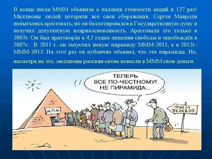 В конце июля МММ объявила о падении стоимости акций в 127 раз! Миллионы людей