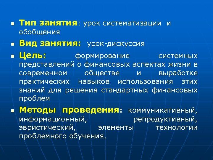 n Тип занятия: урок систематизации и обобщения n Вид занятия: урок-дискуссия Цель: формирование n