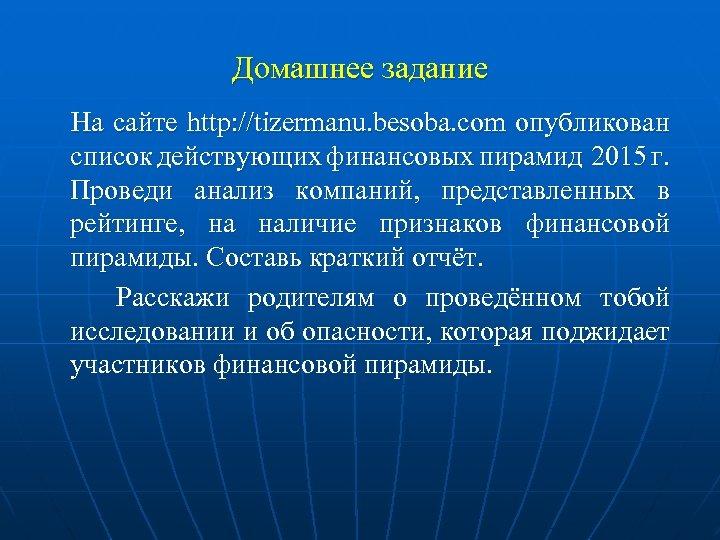 Домашнее задание На сайте http: //tizermanu. besoba. com опубликован список действующих финансовых пирамид 2015