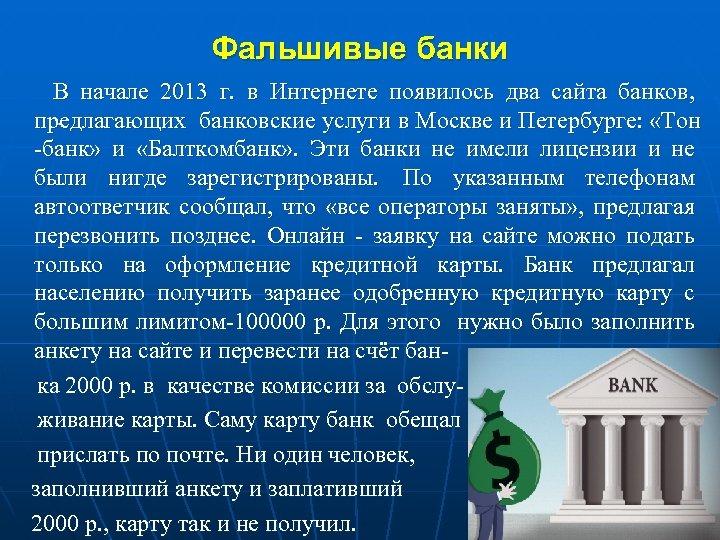 Фальшивые банки В начале 2013 г. в Интернете появилось два сайта банков, предлагающих банковские