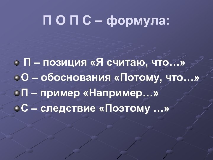 П О П С – формула: П – позиция «Я считаю, что…» О –