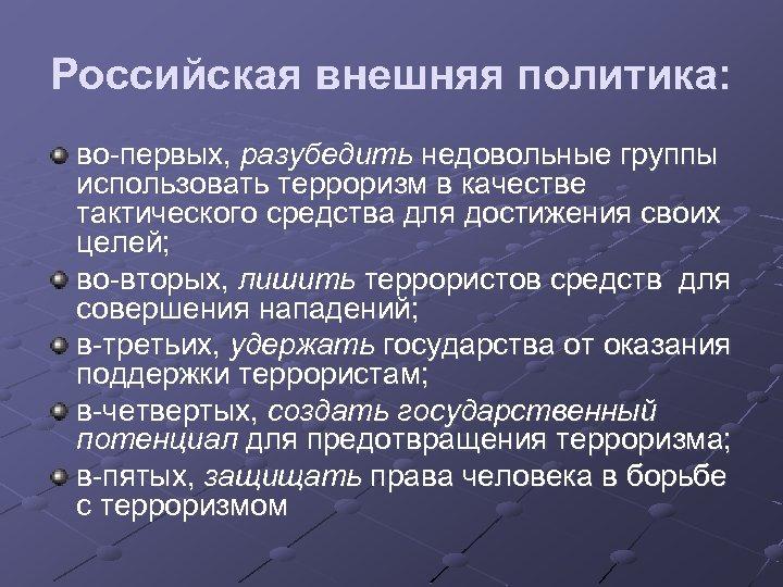 Российская внешняя политика: во-первых, разубедить недовольные группы использовать терроризм в качестве тактического средства для