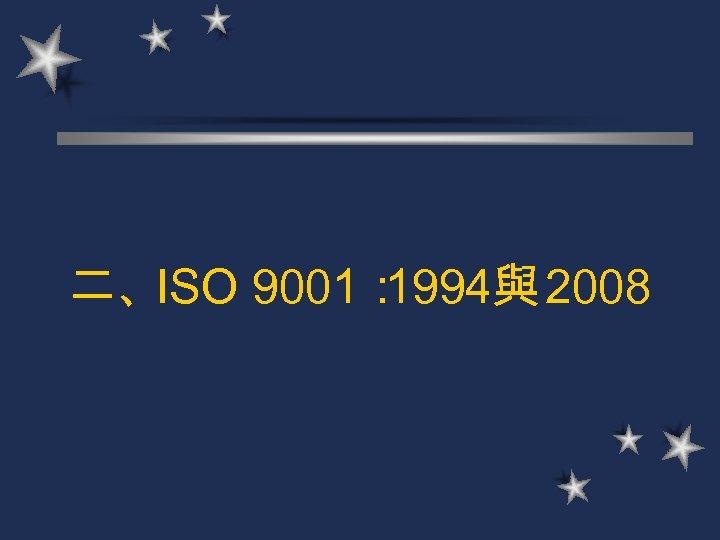 二、ISO 9001: 1994與 2008