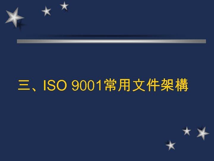 三、ISO 9001常用文件架構
