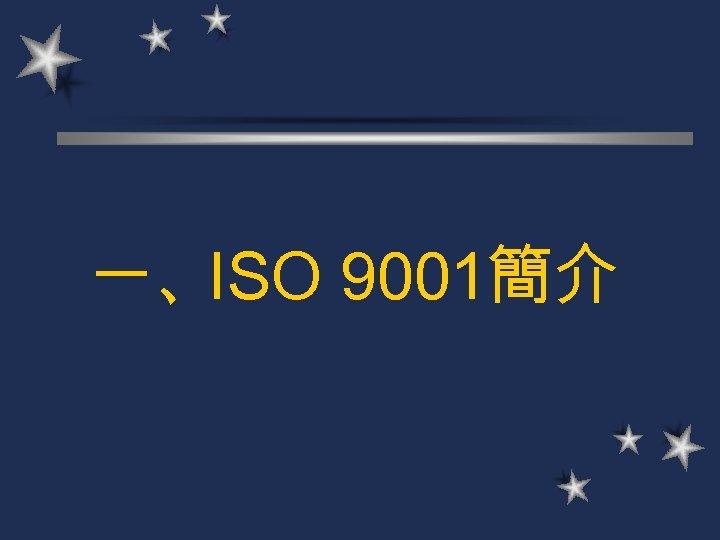 一、ISO 9001簡介