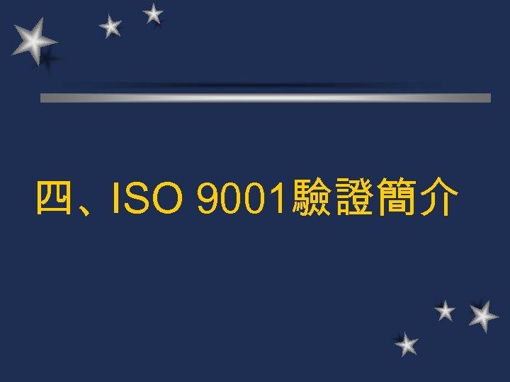 四、ISO 9001驗證簡介