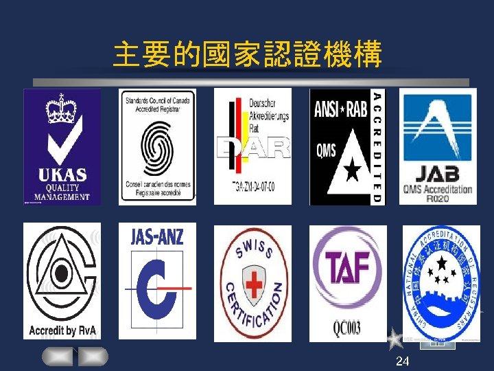主要的國家認證機構 24