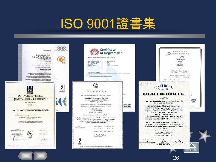 ISO 9001證書集 26