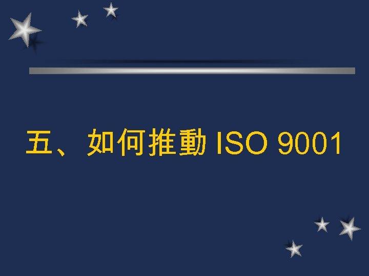 五、如何推動 ISO 9001