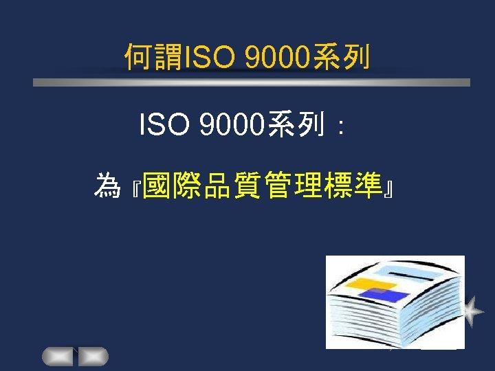 何謂ISO 9000系列: 為『國際品質管理標準』