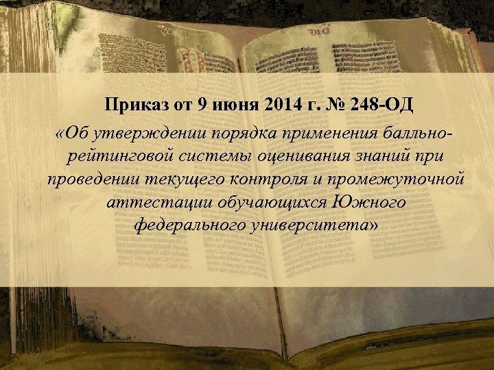 Приказ от 9 июня 2014 г. № 248 -ОД «Об утверждении порядка применения балльнорейтинговой
