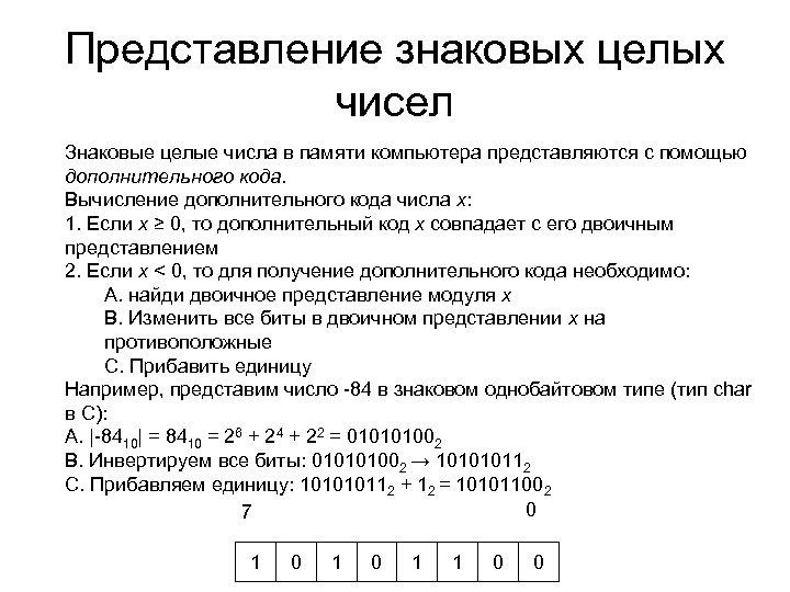 Представление знаковых целых чисел Знаковые целые числа в памяти компьютера представляются с помощью дополнительного