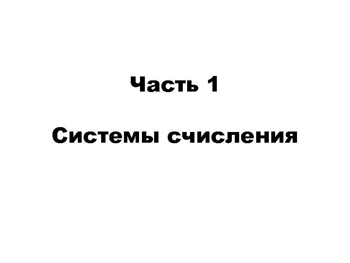 Часть 1 Системы счисления