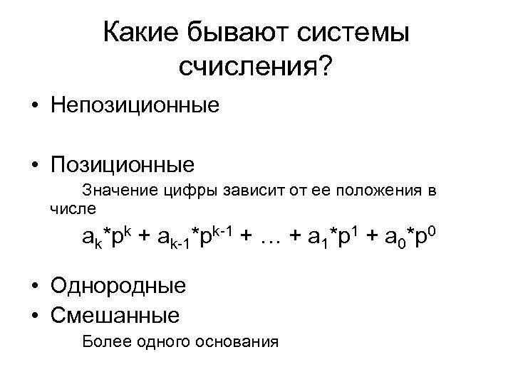 Какие бывают системы счисления? • Непозиционные • Позиционные Значение цифры зависит от ее положения