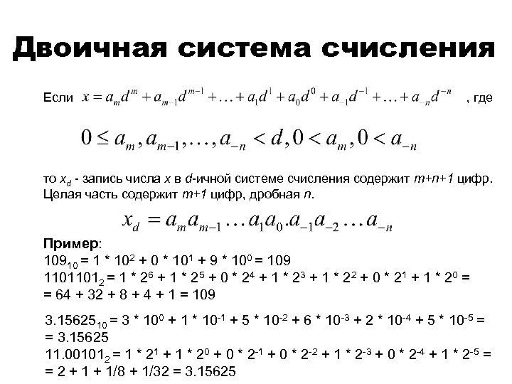 Двоичная система счисления Если , где то xd - запись числа x в d-ичной