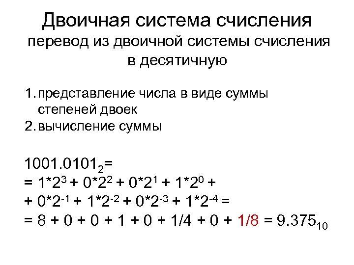 Двоичная система счисления перевод из двоичной системы счисления в десятичную 1. представление числа в