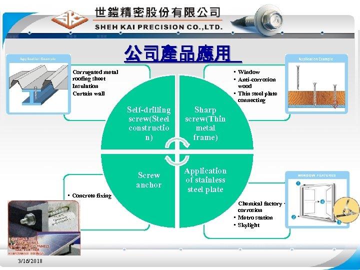 公司產品應用 • Corrugated metal roofing sheet • Insulation • Curtain wall • Window •