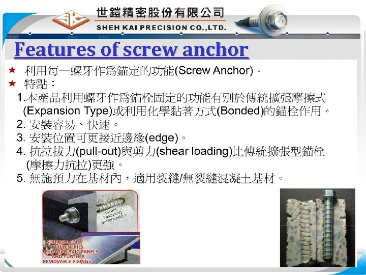 Features of screw anchor