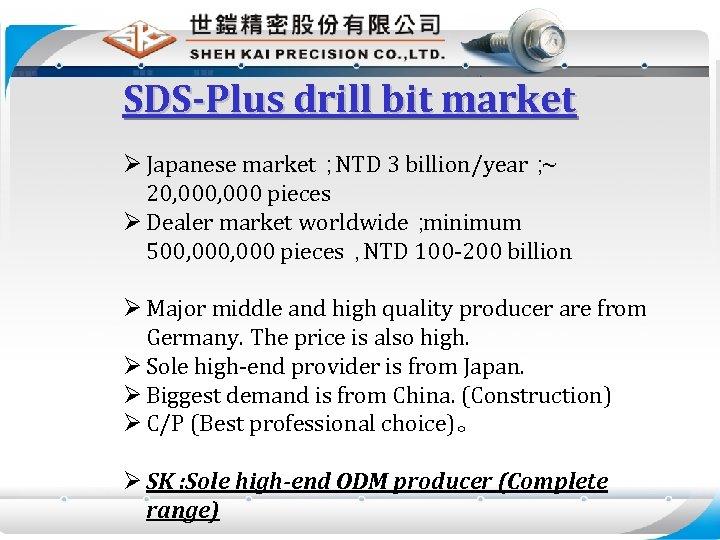 SDS-Plus drill bit market Ø Japanese market; NTD 3 billion/year; ~ 20, 000 pieces