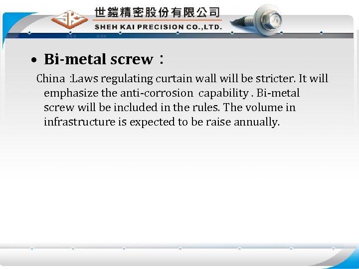 • Bi-metal screw: China: Laws regulating curtain wall will be stricter. It will