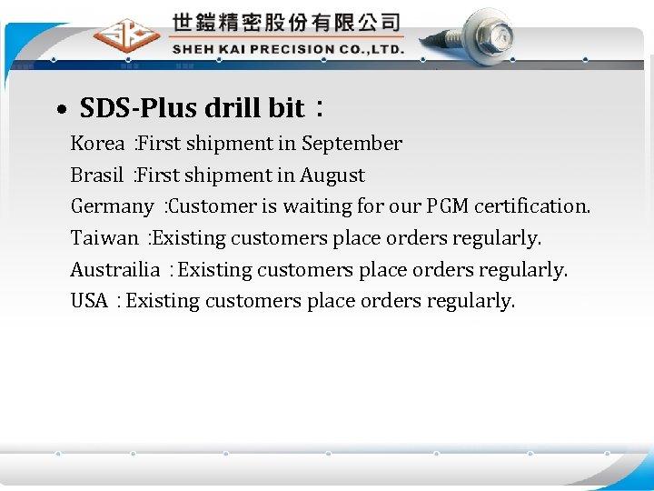 • SDS-Plus drill bit: Korea: First shipment in September Brasil: First shipment in