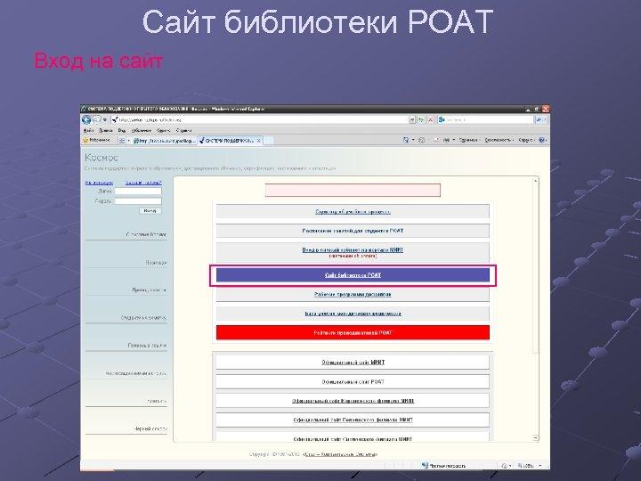 Сайт библиотеки РОАТ Вход на сайт