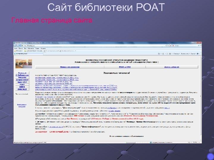 Сайт библиотеки РОАТ Главная страница сайта