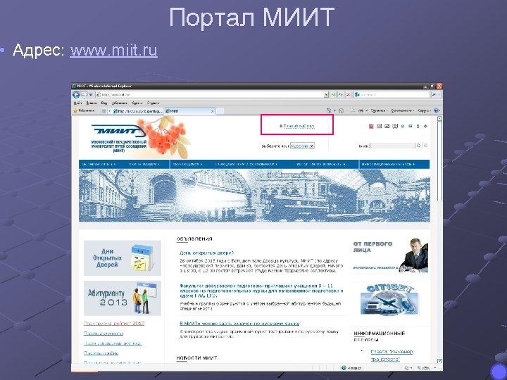 • Адрес: www. miit. ru Портал МИИТ
