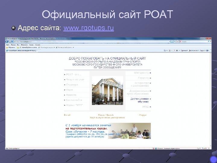 Официальный сайт РОАТ Адрес сайта: www. rgotups. ru