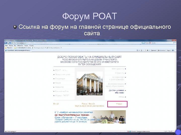 Форум РОАТ Ссылка на форум на главной странице официального сайта