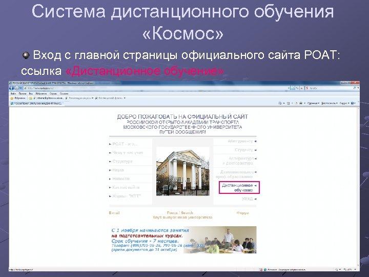 Система дистанционного обучения «Космос» Вход с главной страницы официального сайта РОАТ: ссылка «Дистанционное обучение»