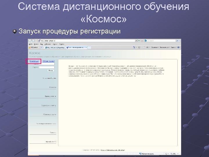 Система дистанционного обучения «Космос» Запуск процедуры регистрации