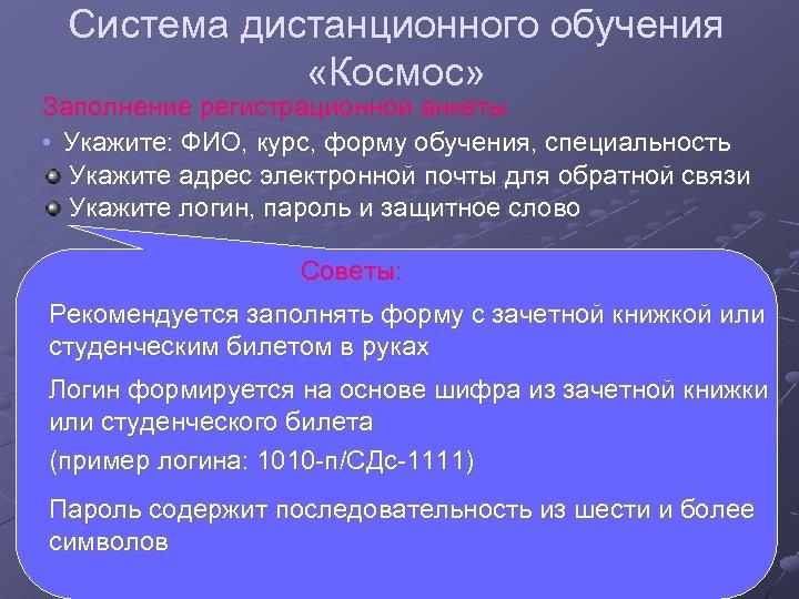Система дистанционного обучения «Космос» Заполнение регистрационной анкеты • Укажите: ФИО, курс, форму обучения, специальность